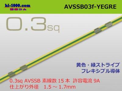 住友電装 AVSSB0.3f (1m) 黄色・緑ストライプ/AVSSB03f-YEGRE