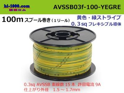 住友電装 AVSSB0.3f スプール100m巻き 黄色・緑ストライプ/AVSSB03f-100-YEGRE