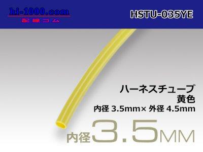 ハーネスチューブ黄色3.5φ(3.5x4.5) (1m)/HSTU-035YE