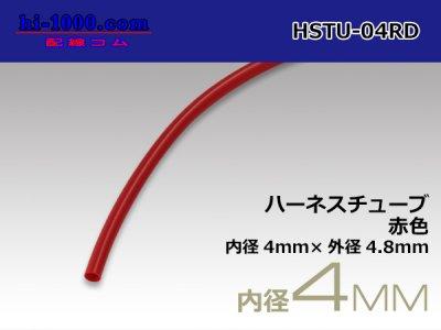 ハーネスチューブ赤色4φ(4x4.8) (1m)/HSTU-04RD