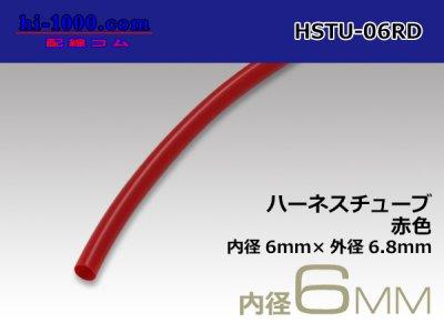 ハーネスチューブ赤色6φ(6x6.8)(1m)/HSTU-06RD