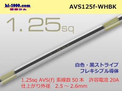住友電装 AVS1.25f (1m)白・黒ストライプ/AVS125f-WHBK