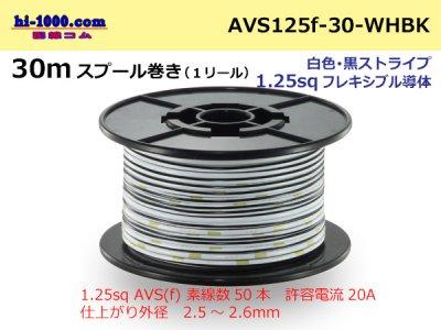 住友電装 AVS1.25f スプール30m巻き  白・黒ストライプ/AVS125f-30-WHBK