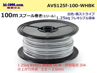 住友電装 AVS1.25f スプール100m巻き 白色・黒ストライプ/AVS125f-100-WHBK