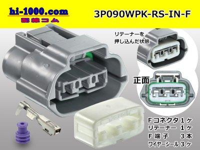 住友電装090型防水シリーズ3極Fコネクタ[灰色](端子付)/3P090WPK-RS-IN-F