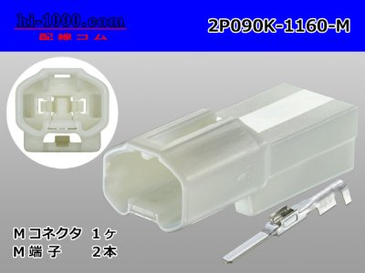 住友電装090型Ⅱシリーズ2極M端子側コネクタ[白色](端子付)/2P090K-1160-M