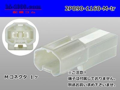 住友電装090型Ⅱシリーズ2極M端子側コネクタのみ[白色](端子無し)/2P090-1160-M-tr