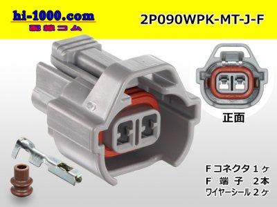 住友MTシリーズ2極Fコネクタ(端子、ワイヤーシール付)灰色/2P090WPK-MT-J-F