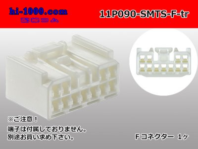 11P(090型)-TSシリーズFコネクタのみ(F端子無し)/11P090-SMTS-F-tr