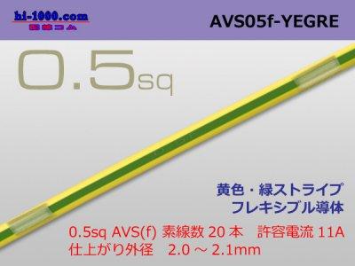 住友電装 AVS0.5f (1m) 黄色・緑ストライプ/AVS05f-YEGRE