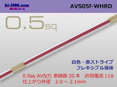 住友電装 AVS0.5f (1m) 白色・赤ストライプ/AVS05f-WHRD