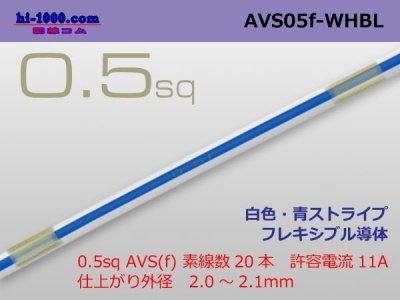 住友電装 AVS0.5f (1m) 白色・青ストライプ/AVS05f-WHBL