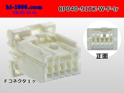 矢崎総業040型8極91TK Fコネクタ(端子...