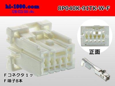 矢崎総業040型8極91TK Fコネクタキット...