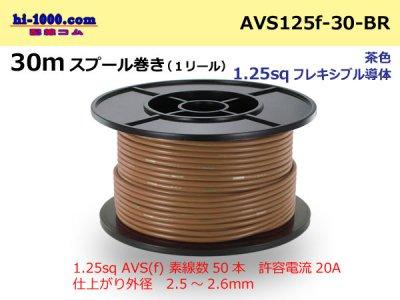 住友電装 AVS1.25f スプール30m巻き 茶色/AVS125f-30-BR