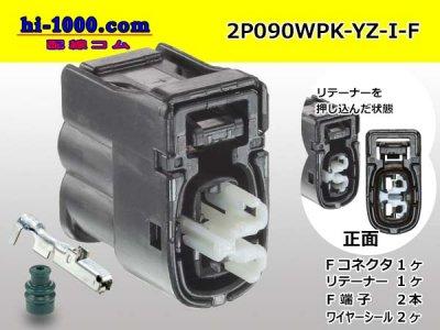 矢崎総業製090Ⅱシリーズ2極Fコネクタキット(黒色)/2P090WPK-YZ-I-F