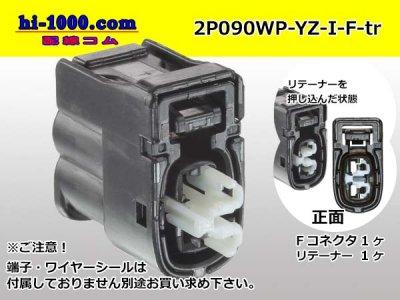 矢崎総業製090Ⅱシリーズ2極Fコネクタのみ端子無(黒色)/2P090WP-YZ-I-F-tr