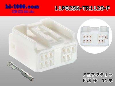 東海理化製 11極025メスコネクターキット(端子付)/11P025K-TR1120-F
