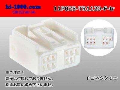 東海理化製 11極025メスコネクターのみ(端子無し)/11P025-TR1120-F-tr
