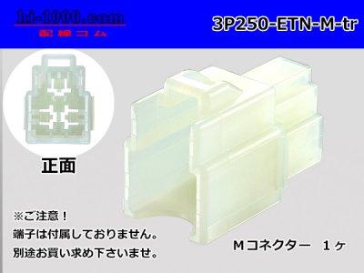 住友電装250型ETNシリーズ3極M側コネクタ(端子無)/3P250-ETN-M-tr