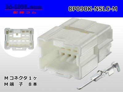 古河電工8極090型NS-LCシリーズMコネクタキット/8P090K-NSLC-M