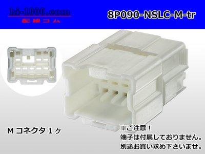 古河電工8極090型NS-LCシリーズMコネクタ(端子無)/8P090-NSLC-M-tr