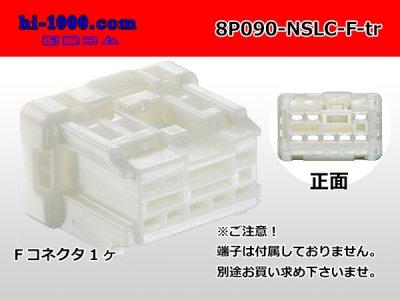 古河電工8極090型NS-LCシリーズFコネクタ(端子無)/8P090-NSLC-F-tr