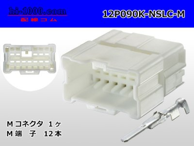 古河電工12極090型NS-LCシリーズMコネクタ(端子付)/12P090K-NSLC-M