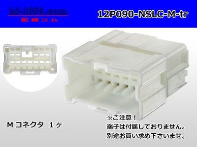 古河電工12極090型NS-LCシリーズMコネクタのみ(端子無し)/12P090-NSLC-M-tr