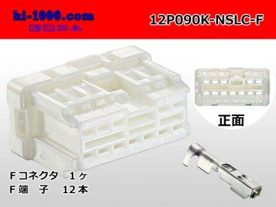 古河電工12極090型NS-LCシリーズFコネクタキット/12P090K-NSLC-F