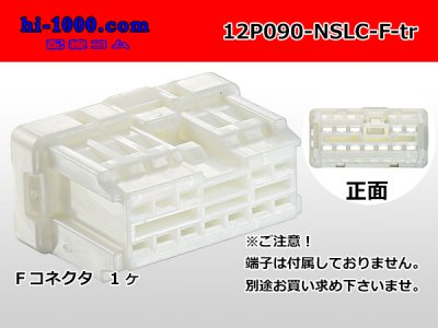 古河電工12極090型NS-LCシリーズFコネクタ(端子無)/12P090-NSLC-F-tr