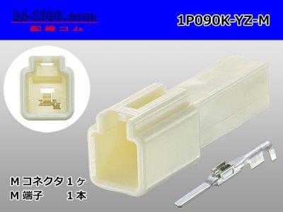 矢崎総業製090Ⅱシリーズ1極非防水Mコネクタ(端子付)/1P090K-YZ-M