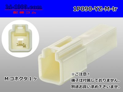 矢崎総業製090Ⅱシリーズ1極非防水Mコネクタ(端子無し)/1P090-YZ-M-tr