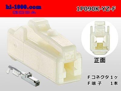 矢崎総業製090Ⅱシリーズ1極非防水Fコネクタ(端子付)/1P090K-YZ-F