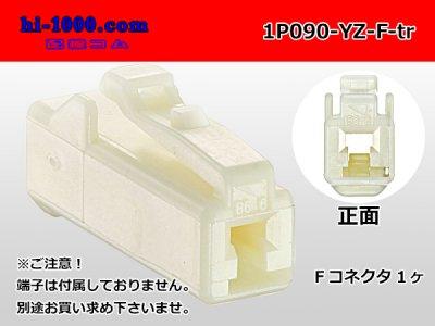 矢崎総業製090Ⅱシリーズ1極非防水Fコネクタ(端子無し)/1P090-YZ-F-tr