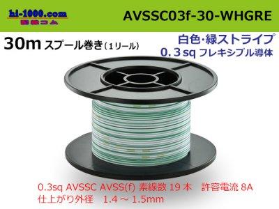 住友電装 AVSSC0.3f 30mスプール巻き(1...