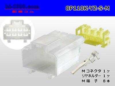 矢崎総業8極110型Sタイプオスコネクタキット/8P110K-YZ-S-M