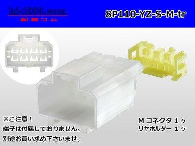矢崎総業8極110型Sタイプオスコネクタ(端子無)/8P110-YZ-S-M-tr