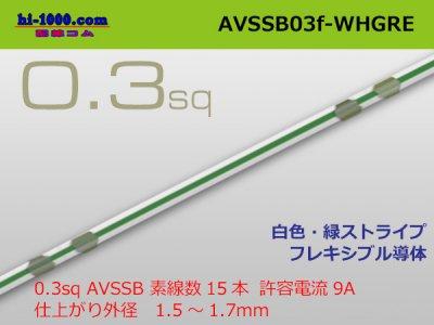 住友電装 AVSSB0.3f (1m) 白色・緑ストライプ/AVSSB03f-WHGRE