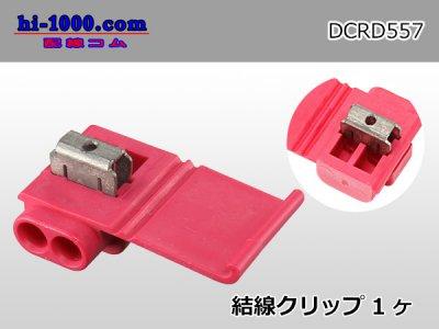 結線クリップ(赤)非貫通タイプ1ヶ入り/DCRD557