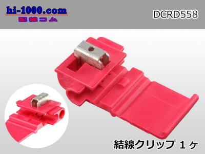 結線クリップ(赤)1ヶ入り/DCRD558