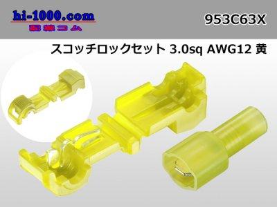 スコッチロックセット  AWG12-10 黄/953C63X