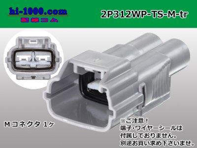 住友2極312型TS【防水】オス端子側カプラのみ(端子/WS無)/2P312WP-TS-M-tr