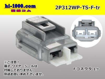 住友2極312型TS【防水】メス端子側カプラのみ(メス端子無し)/2P312WP-TS-F-tr