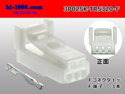 東海理化製3極025型Fコネクタキット/3P025K-TR5320-F