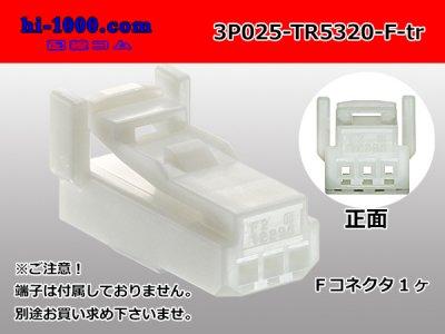 東海理化製3極025型Fコネクタ(端子無)/3P025-TR5320-F-tr