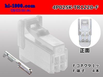 東海理化製4極025型Fコネクタキット/4P025K-TR1220-F