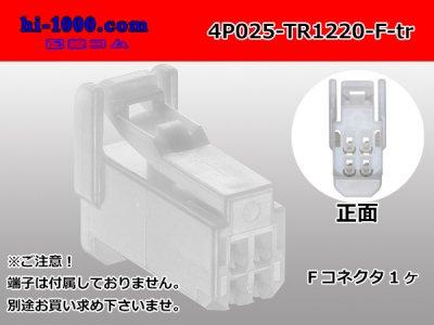 東海理化製4極025型Fコネクター(端子無)...