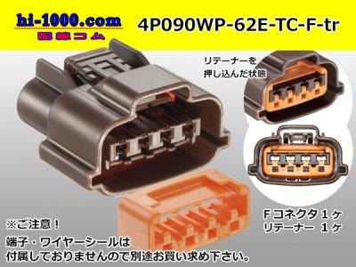 住友電装090型62防水シリーズEタイプ4極Fコネクタのみ(茶色)/4P090WP-62E-TC-F-tr