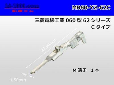 三菱電線工業060型62シリーズCタイプM端子/M060-YZ-62C
